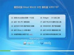 番茄花园Ghost Win10 (32位) 大神装机版v201707(永久激活)