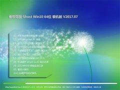 番茄花园Ghost Win10 x64 体验装机版2017v07(免激活)