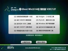 深度技术Ghost Win10 x64位 旗舰装机版v2017.07月(自动激活)