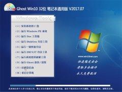 U大师Ghost Win10 32位 笔记本通用版2017v07(激活版)