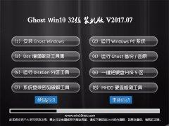 技术员联盟Ghost Win10 X32 绿色装机版V201707(永久激活)