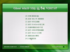 大番茄Ghost Win10 X32位 稳定纯净版v2017.07(绝对激活)