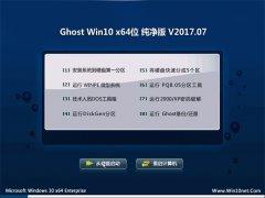 大地系统Ghost Win10 X64 优化纯净版V2017.07月(自动激活)
