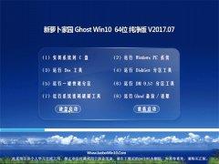 新萝卜家园Ghost Win10 x64 完整纯净版v2017.07月(绝对激活)