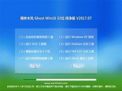 雨林木风Ghost Win10 X32 收藏纯净版2017V07(完美激活)