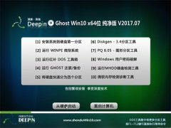 深度技术Ghost Win10 64位 修正纯净版v2017