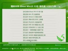 雨林木风Ghost Win10 (32位) 稳定装机版V2017.08月(自动激活)