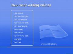 大地系统Ghost Win10 (X64) 旗舰纯净版V201