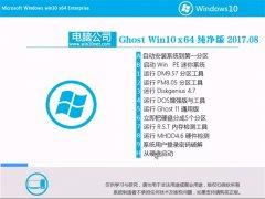 电脑公司Ghost Win10 X64 精选纯净版2017v08(免激活)