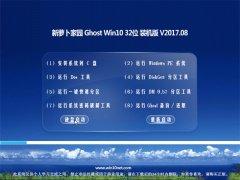 新萝卜家园Ghost Win10 X32位 新机装机版v201708(绝对激活)