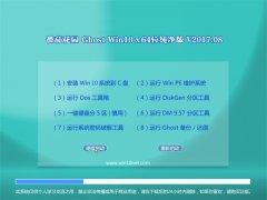 番茄花园Ghost Win10 (64位) 稳定纯净版V20