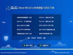 深度技术Ghost Win10 x64位 万能纯净版2017v08(免激活)