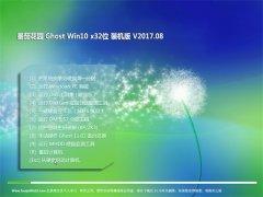 番茄花园Ghost Win10 x32 特别装机版V2017年08月(永久激活)