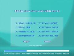 番茄花园Ghost Win10 (X64) 稳定装机版2017V08(免激活)