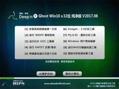 深度技术Ghost Win10 x32位 标准纯净版2017V08(无需激活)