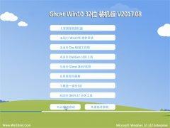 大地系统Ghost Win10 (X32) 精简装机版v2017.08月(绝对激活)