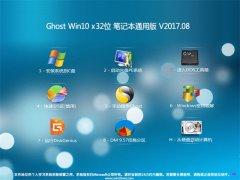 大地系统Ghost Win10 x32位 笔记