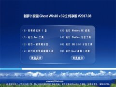 新萝卜家园Ghost Win10 (32位) 企业纯净版2017v08(免激活)