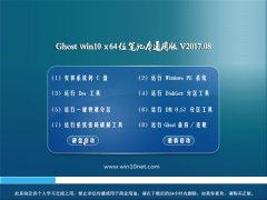 大地系统Ghost Win10 (64位) 笔记本通用版V201708(无需激活)