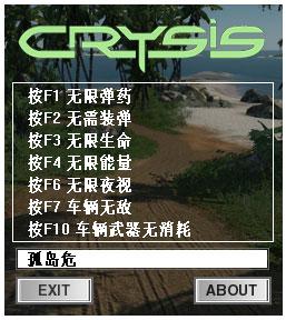 孤岛危机修改器+7 V1.2 绿色版