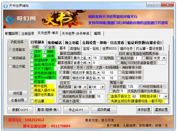 天书世界辅助脚本 V5.1.9 绿色版