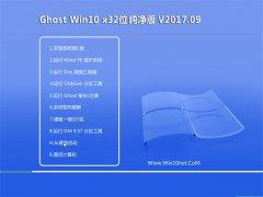 大地系统Ghost Win10 32位 万能纯净版v2017