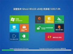 深度技术Ghost Win10 64位 绿色纯净版V2017