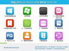 电脑公司Ghost Win10 x64 优化装机版v2017.09(完美激活)