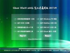 大地系统Ghost Win10 64位 笔记本通用版2017v09(自动激活)