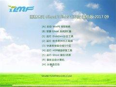 雨林木风Ghost Win10 X32 电脑专用版2017年09月(免激活)