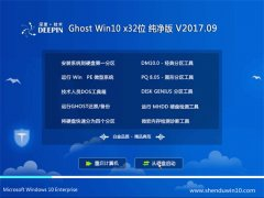 深度技术Ghost Win10 32位 纯净版v2017.09