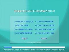 番茄花园Ghost Win10 x32位 纯净版v201709(
