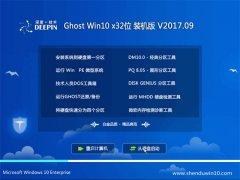 深度技术Ghost Win10 X32 专业稳定版2017.09月(免激活)