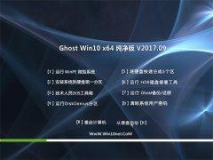 大地系统Ghost Win10 (X64) 纯净版v201709(