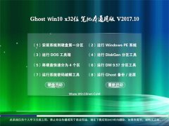 技术员联盟Ghost Win10 (32位) 笔记本通用版2017.10月(激活版)