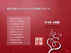 新萝卜家园Ghost Win10 (32位) 精选纯净版2017.10(绝对激活)