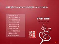 新萝卜家园Ghost Win10 32位 精英装机版V2017年10月(完美激活)