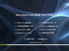 技术员联盟Ghost Win10 X32位 热门装机版2017年10月(完美激活)