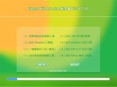 技术员联盟Ghost Win10 X64 绝对纯净版2017年10月(免激活)