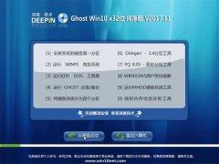 深度技术Ghost Win10 X32位 办公纯净版V2017.11月(免激活)