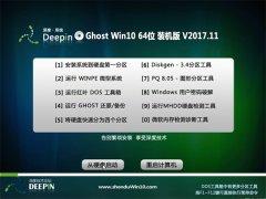 深度技术Ghost Win10 X64位 热门装机版v2017.11月(免激活)