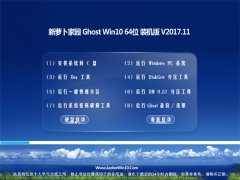 新萝卜家园Ghost Win10 64位 官方装机版V2017年11月(免激活)