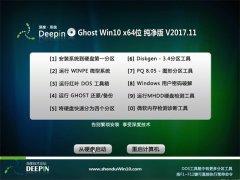 深度技术Ghost Win10 64位 绿色纯净版V2017.11月(无需激活)