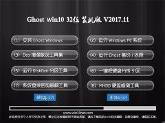 大番茄Ghost Win10 X32位 特别装机版v201711(免激活)