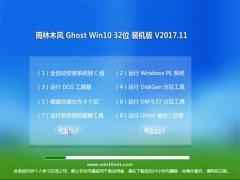 雨林木风Ghost Win10 32位 装机装机版2017年11月(无需激活)