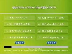 电脑公司Ghost Win10 X32 官方纯净版v2017年11月(永久激活)