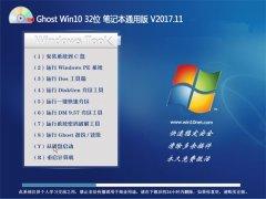 大番茄Ghost Win10 (32位) 笔记本通用版2017.11月(激活版)