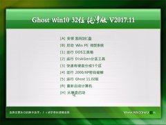 大番茄Ghost Win10 X32 好用纯净版v2017.11月(激活版)
