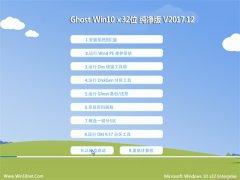 系统之家Ghost Win10 32位 快速纯净版2017.12月(绝对激活)