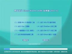 番茄花园Ghost Win10 (X64) 电脑城装机版V2017.12月(激活版)